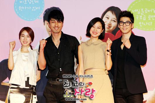 韓劇《最愛》製作發佈會 5