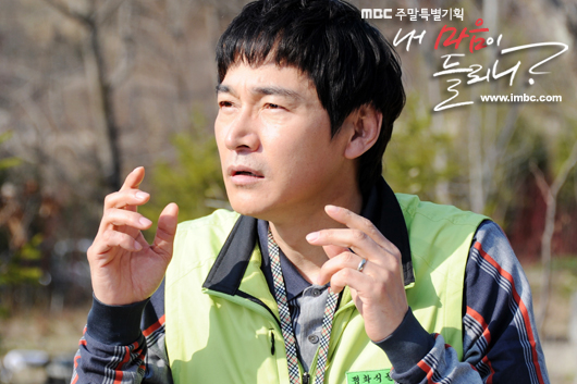 韓劇 是否聽見我的心 1-10集劇情線上看 3