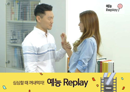 [TV replay] '최고봉♡이미소' 두 사람의 영화같은 첫 만남은 과연?! <보그맘>