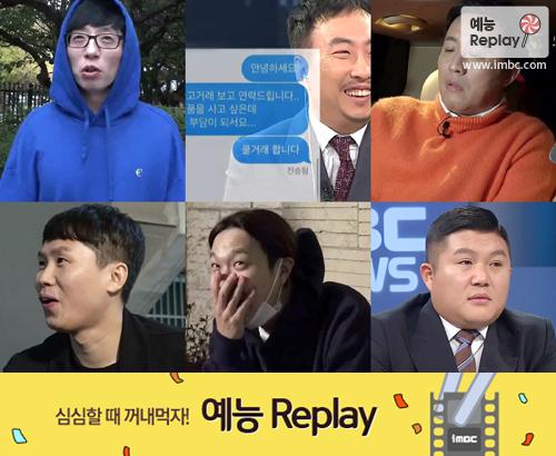 [TVreplay] 무.도 멤버들은 어떤 공백기를 보냈을까...?