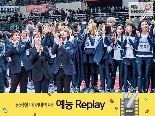 [설특집2018아육대] 금메달의 주인공들을 소개합니다♥