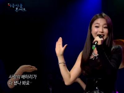 [20회] 홍진영 '사랑의 배터리'