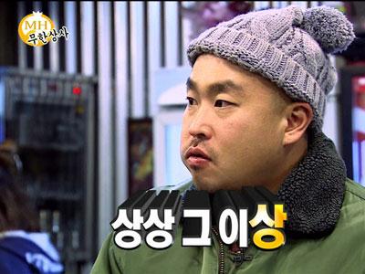 """[284회] 길 '상상 그 이상' 수상, 유재석 """"이정도로 못 웃길 줄 몰랐다"""""""