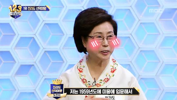 대반전의 주인공 '전라도 선덕여왕', 57년 차 경력 미용 명장…추리는 적중, 순위 배열 실패 [1회]
