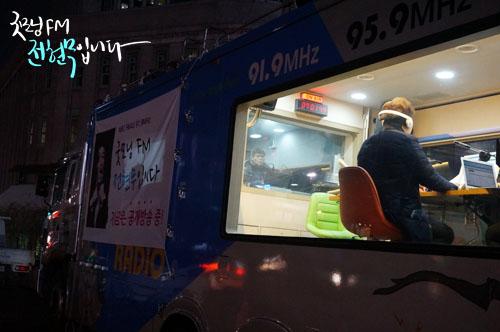 1212금 굿모닝FM 특집 공개방송! <안아드림♥>_2