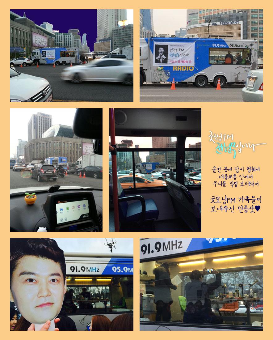 1212금 굿모닝FM 특집 공개방송! <안아드림♥>_37