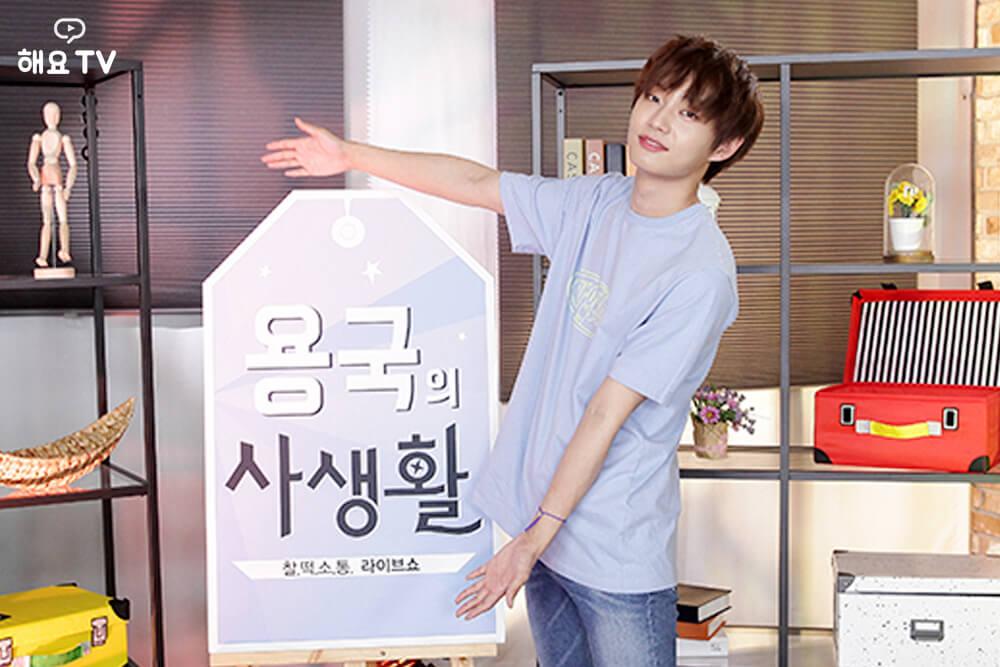 용국 (LONGGUO) - JBJ 김용국의 사생활 20180614
